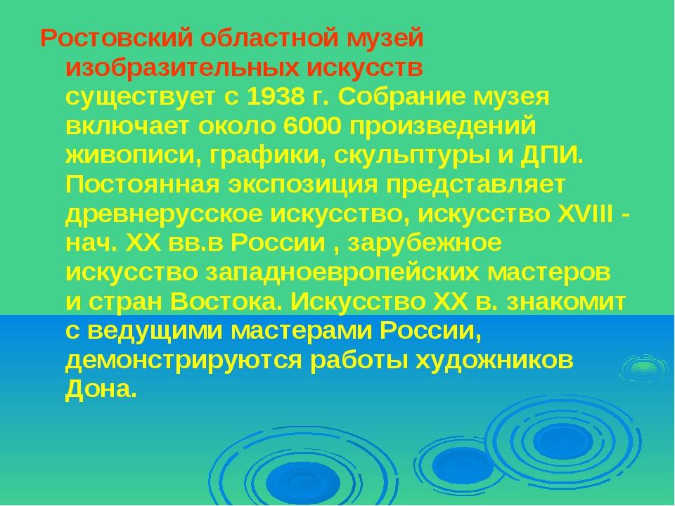 Ростовский областной музей изобразительных искусств существует с 1938 г. Собр...