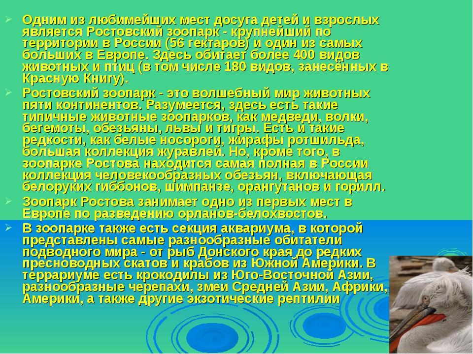 Одним из любимейших мест досуга детей и взрослых является Ростовский зоопарк...
