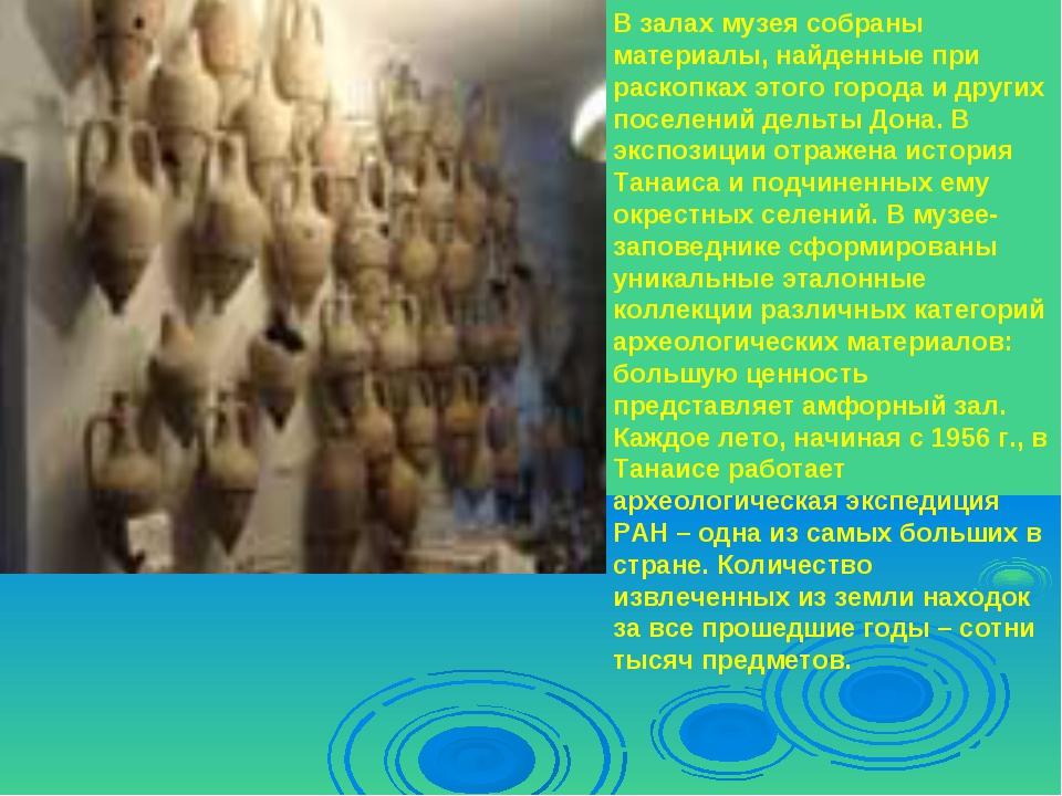 В залах музея собраны материалы, найденные при раскопках этого города и други...