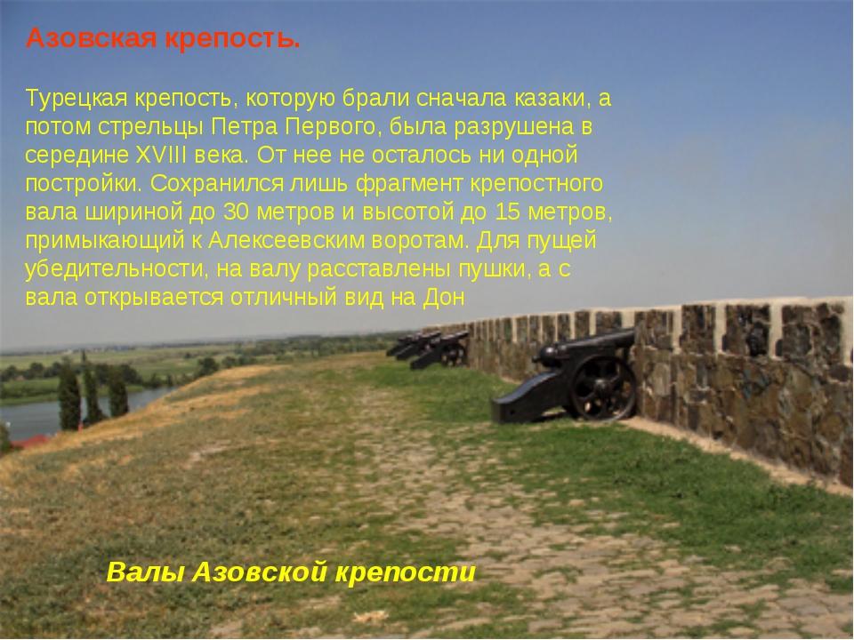 Валы Азовской крепости Азовская крепость. Турецкая крепость, которую брали сн...