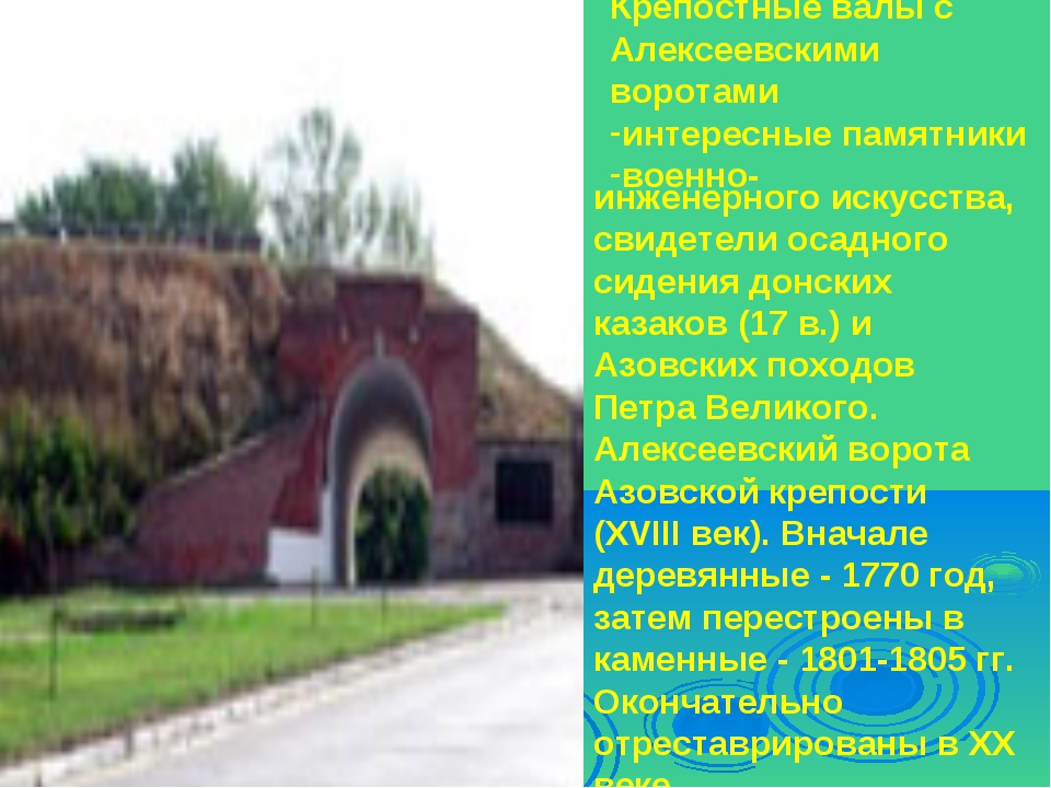 Крепостные валы с Алексеевскими воротами интересные памятники военно- инженер...