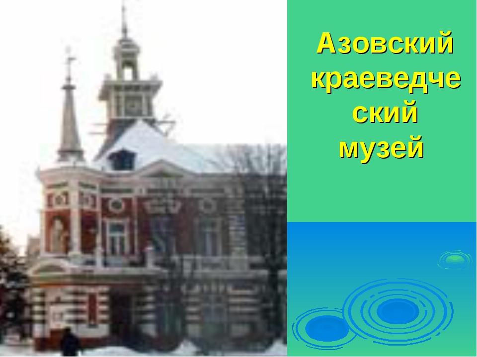 Азовский краеведческий музей