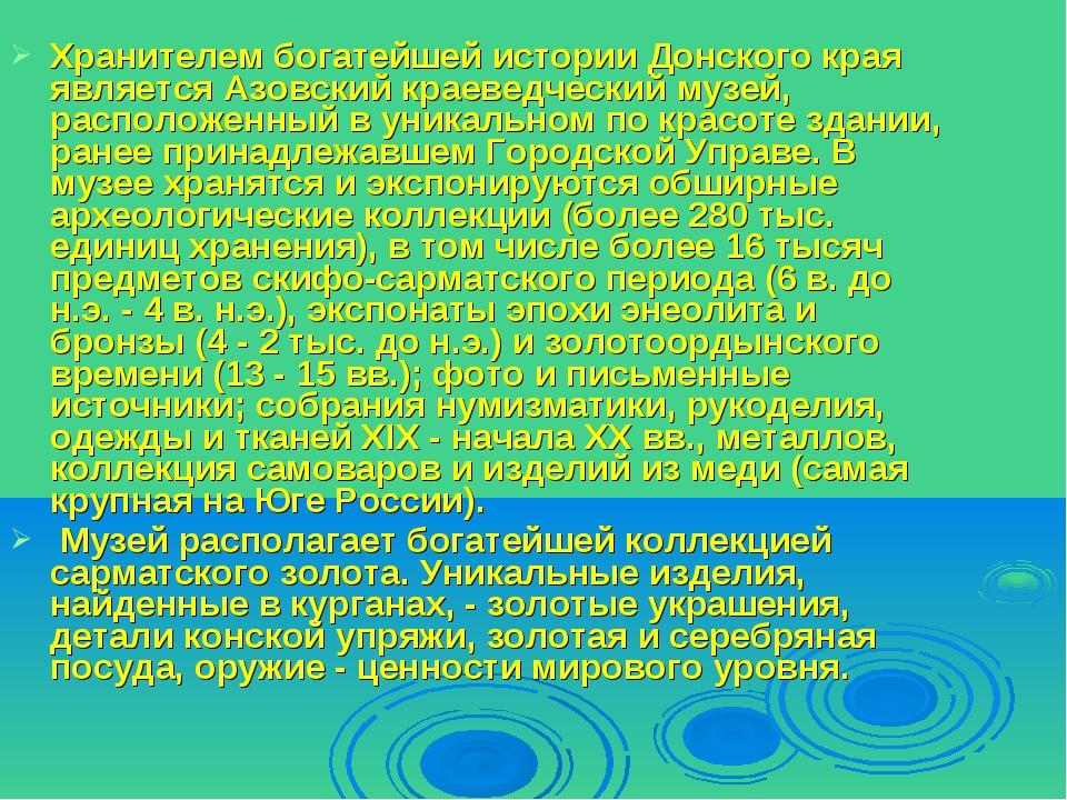 Хранителем богатейшей истории Донского края является Азовский краеведческий м...