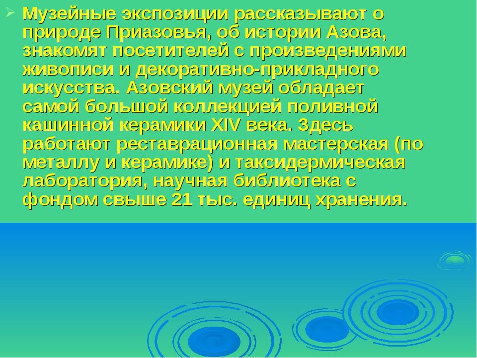 Музейные экспозиции рассказывают о природе Приазовья, об истории Азова, знако...