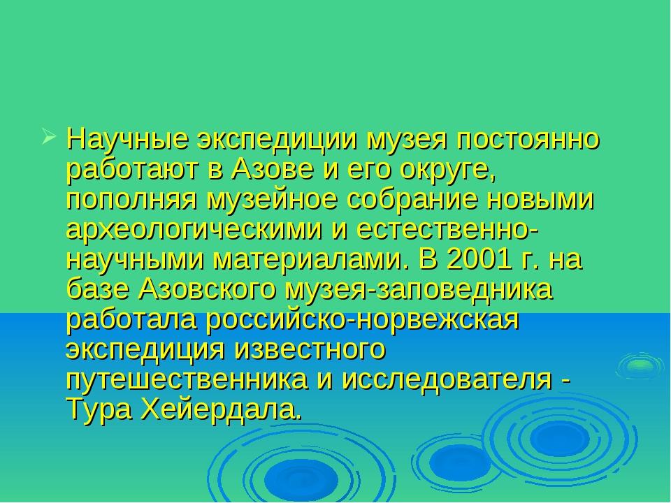 Научные экспедиции музея постоянно работают в Азове и его округе, пополняя му...