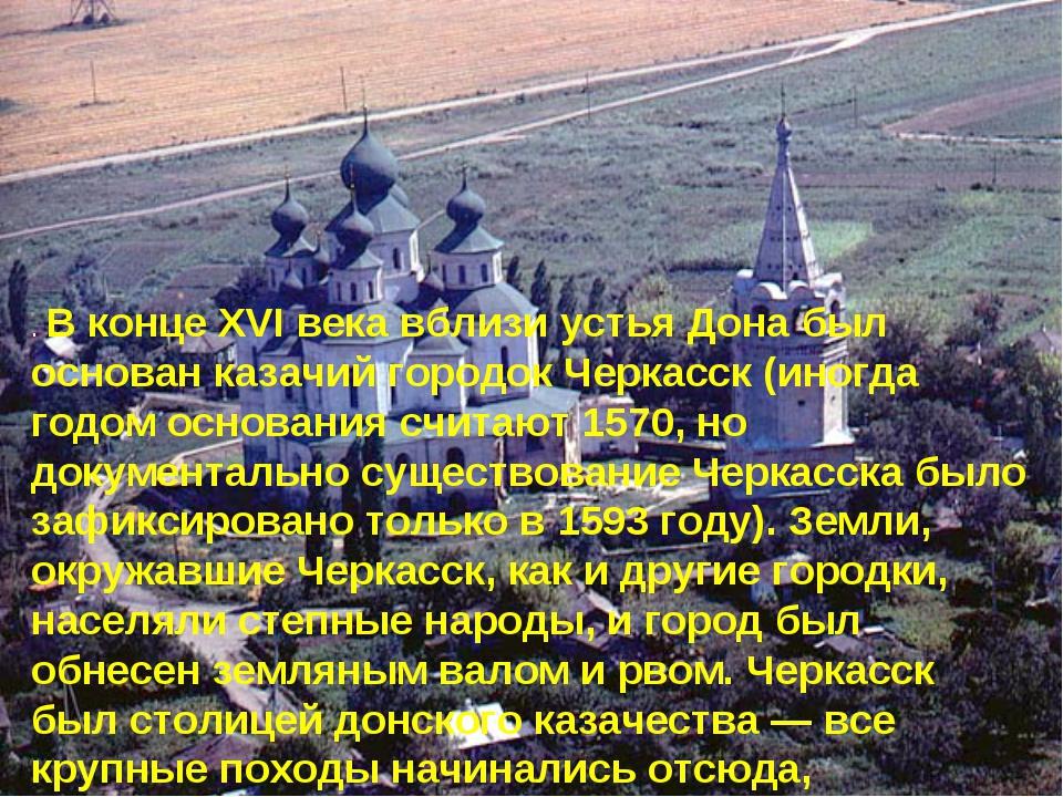 . В конце XVI века вблизи устья Дона был основан казачий городок Черкасск (ин...