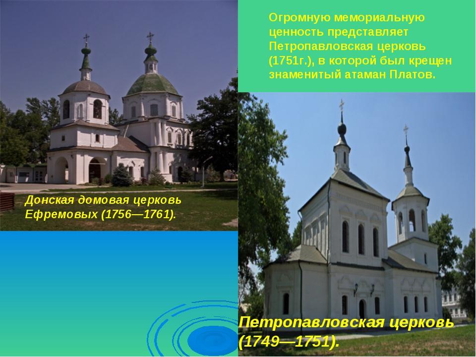 Донская домовая церковь Ефремовых (1756—1761). Петропавловская церковь (1749—...