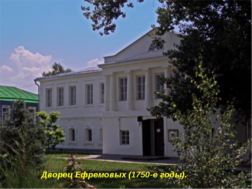 Дворец Ефремовых (1750-е годы).