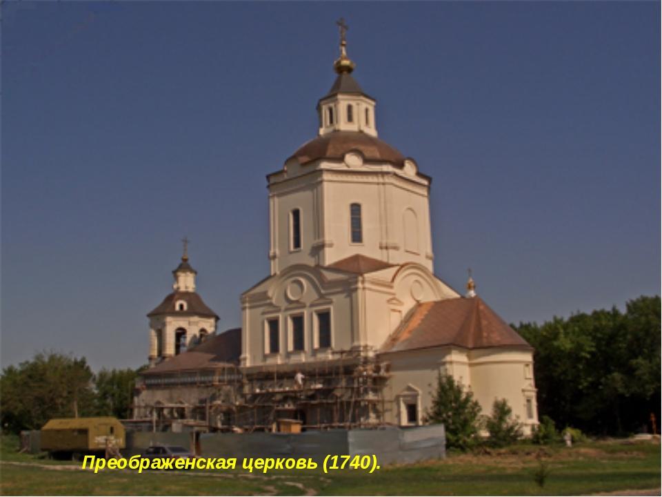 Преображенская церковь (1740).