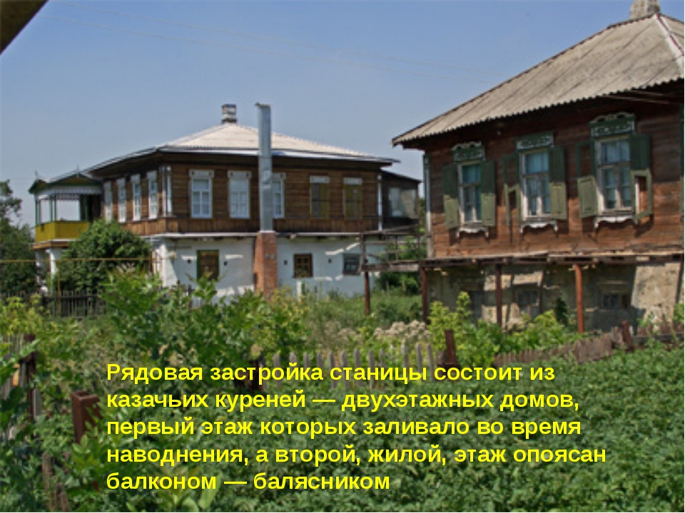Рядовая застройка станицы состоит из казачьих куреней — двухэтажных домов, пе...