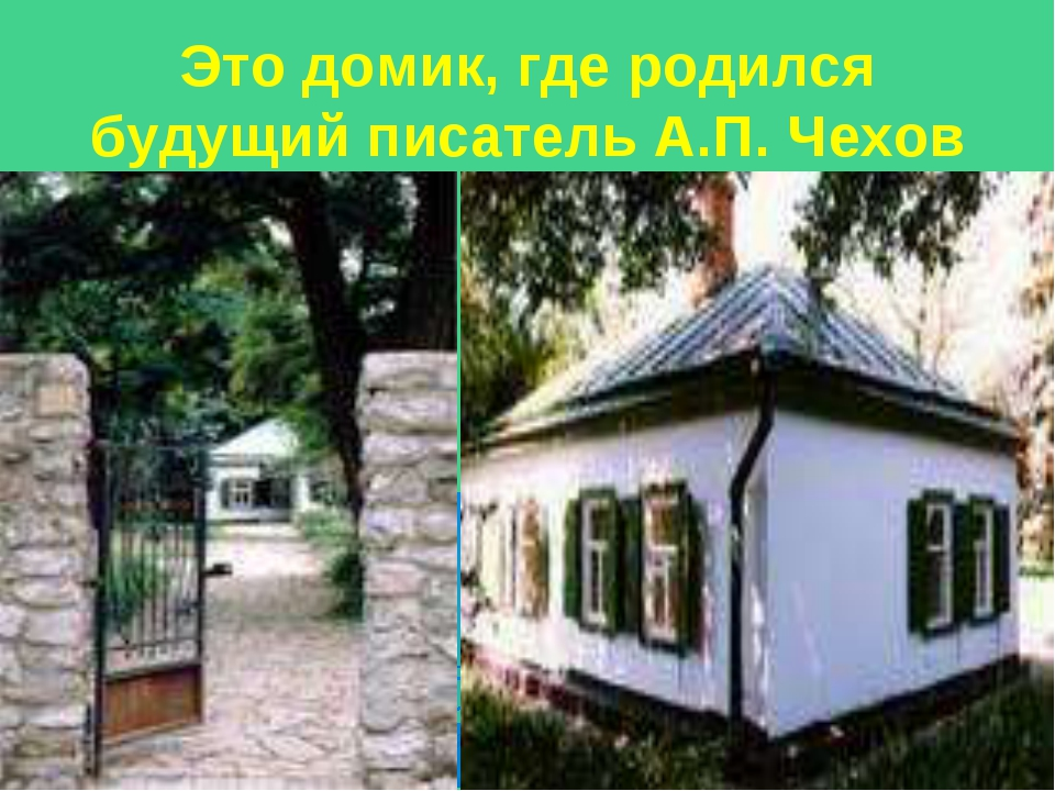 Это домик, где родился будущий писатель А.П. Чехов