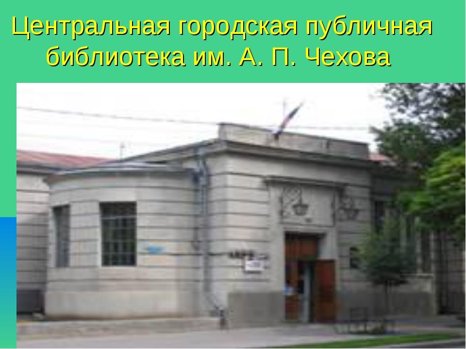 Центральная городская публичная библиотека им. А. П. Чехова