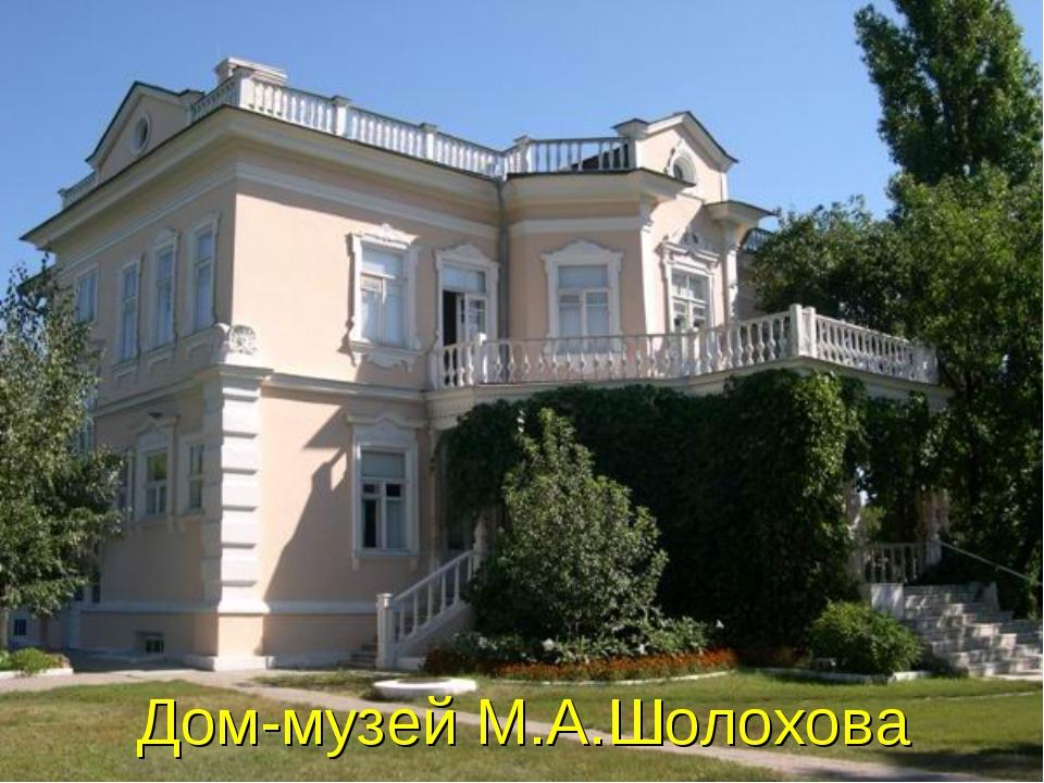Дом-музей М.А.Шолохова
