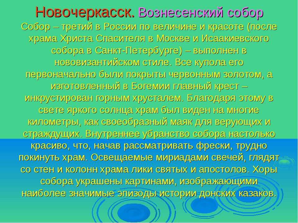Новочеркасск. Вознесенский собор Собор – третий в России по величине и красот...