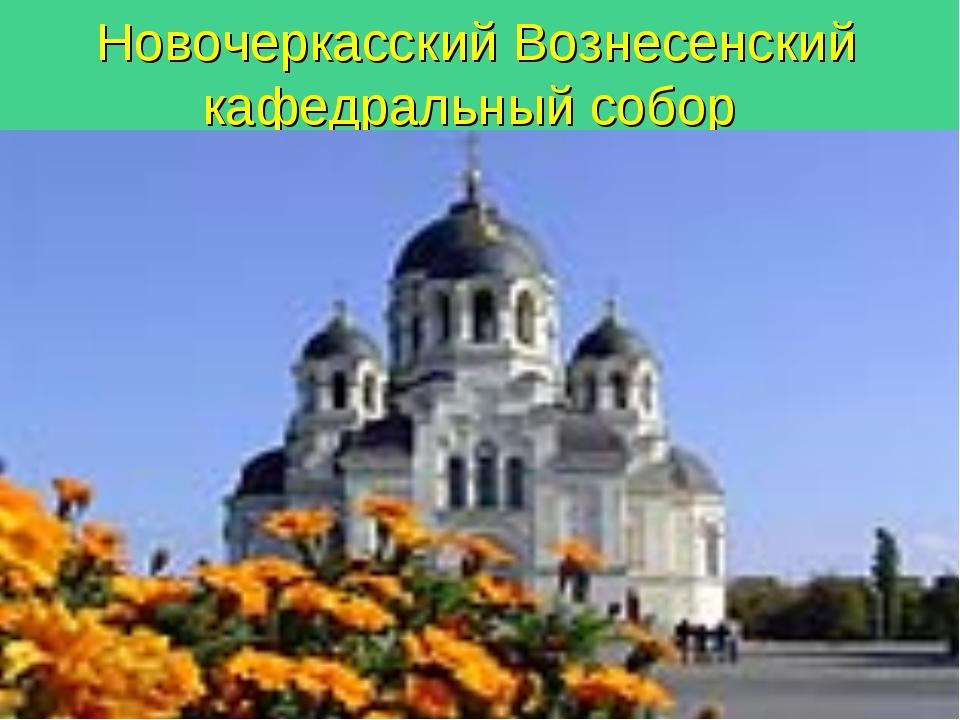Новочеркасский Вознесенский кафедральный собор