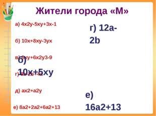а) 4x2y-5xy+3x-1 б) 10x+8xy-3yx в) 8xy+6x2y3-9 г) 8a-2b+4a д) ax2+a2y е) 8a2+