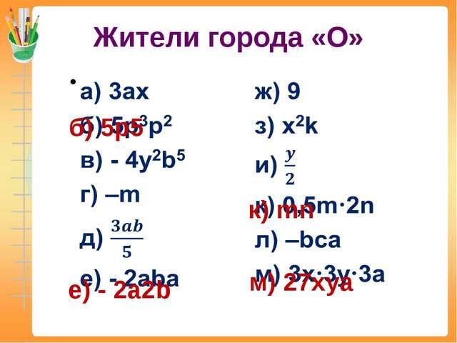 Жители города «О» б) 5р5 е) - 2a2b к) mn м) 27xya