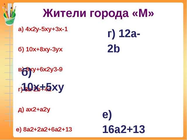 а) 4x2y-5xy+3x-1 б) 10x+8xy-3yx в) 8xy+6x2y3-9 г) 8a-2b+4a д) ax2+a2y е) 8a2+...