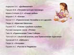 Андерсен Х.К. «Дюймовочка» Гаршин В.М. «Лягушка-путешественница» Мамин-Сибиря