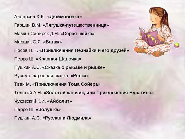 Андерсен Х.К. «Дюймовочка» Гаршин В.М. «Лягушка-путешественница» Мамин-Сибиря...