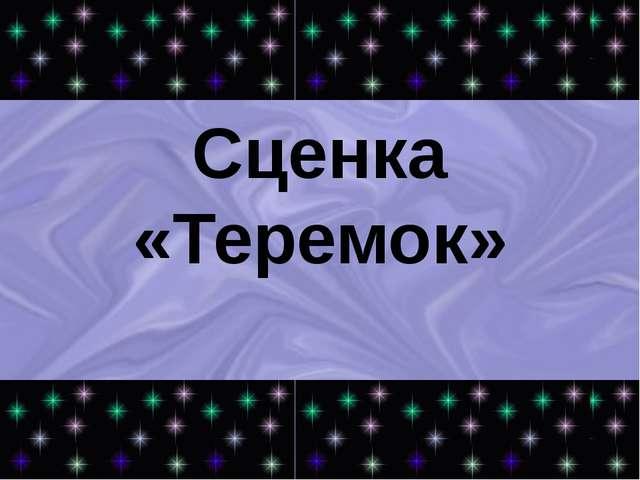 Сценка «Теремок»