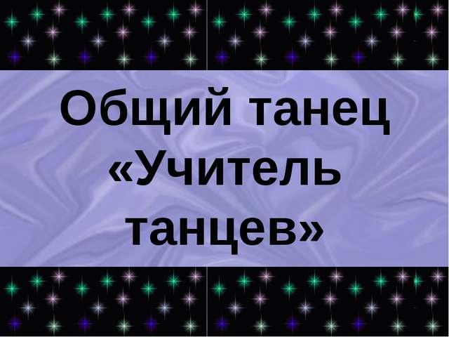 Общий танец «Учитель танцев»