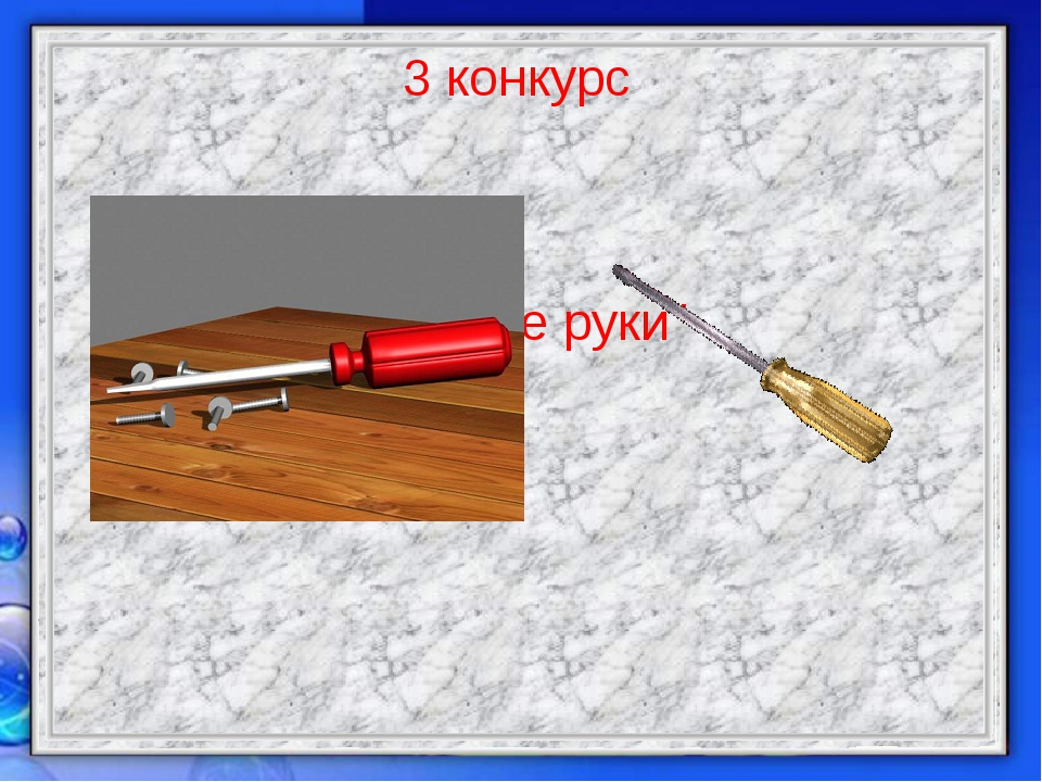 """3 конкурс «Умелые руки"""""""