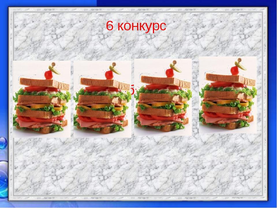 6 конкурс «Бутербродный»