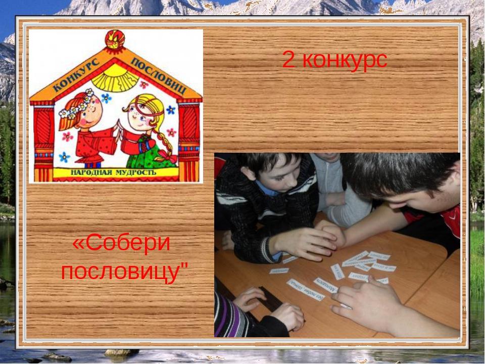 """2 конкурс «Собери пословицу"""""""
