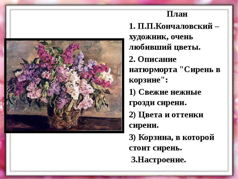План 1. П.П.Кончаловский – художник, очень любивший цветы. 2. Описание натюрм...