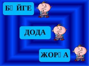 БӘЙГЕ ДОДА ЖОРҒА