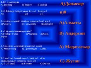1. Ең ұзын хорда А) диаметр в) радиус с) кесінді А)Диаметр 2.Көбейтінді қай у