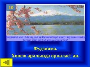 Жапониядағы ең биік тау шыңы.Жапондықтар қасиетті тау деп есептейді. Таудың а