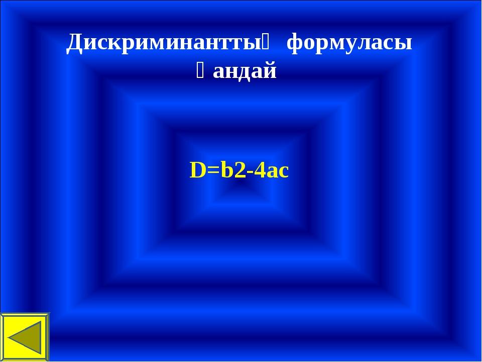 Дискриминанттың формуласы қандай D=b2-4ac
