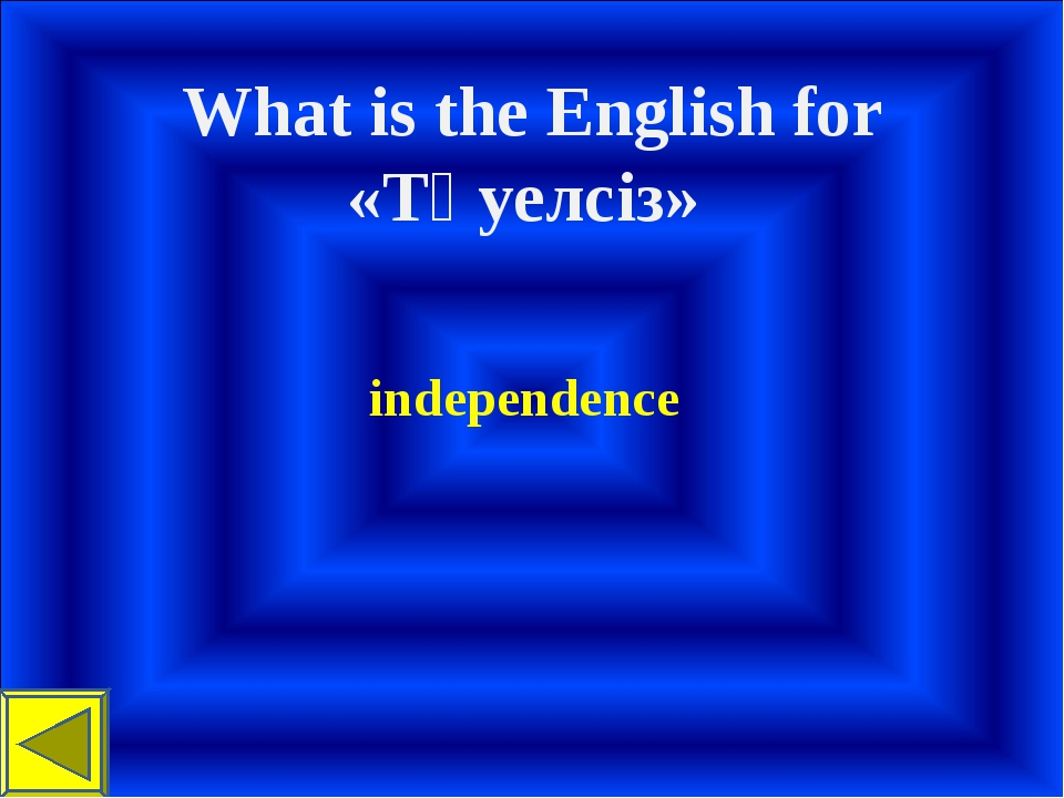 What is the English for «Тәуелсіз» independence