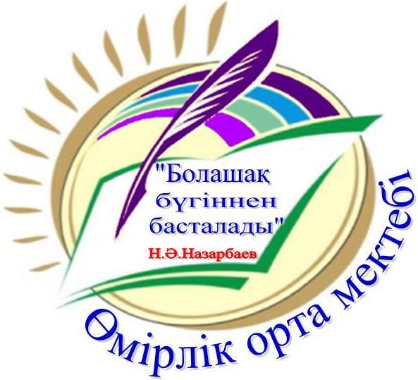 F:\Логотип Омурлыкской СШ\Логотип Омурлыкской СШ-красный.jpg