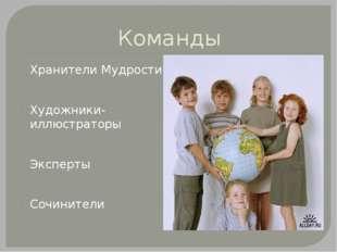 Команды Хранители Мудрости Художники-иллюстраторы Эксперты Сочинители Выполни