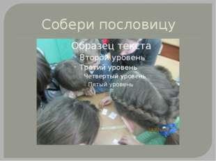Собери пословицу Выполнили учащиеся 4Б класса