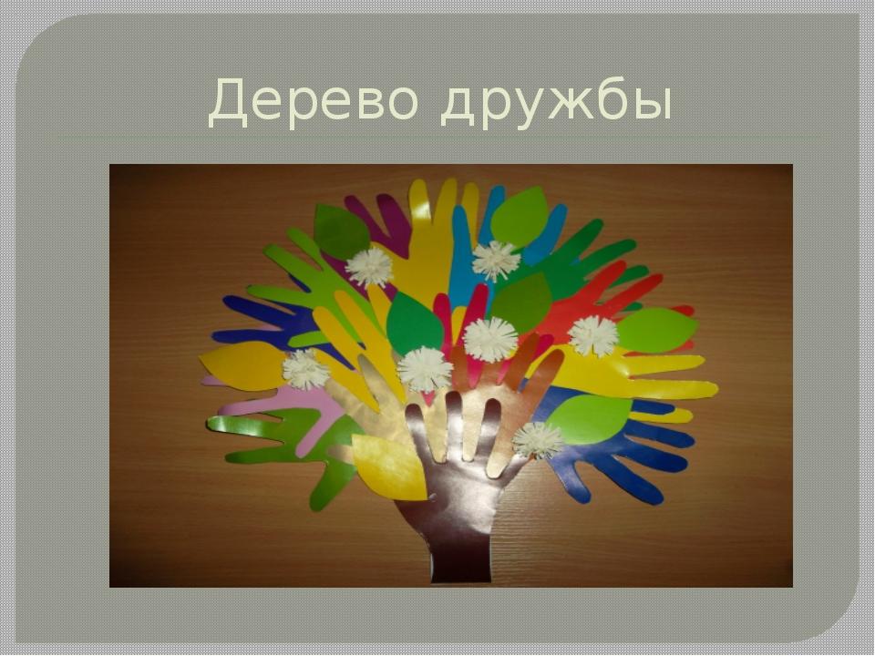 Дерево дружбы Выполнили учащиеся 4Б класса