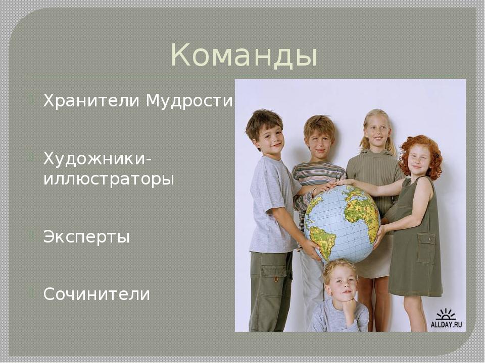 Команды Хранители Мудрости Художники-иллюстраторы Эксперты Сочинители Выполни...
