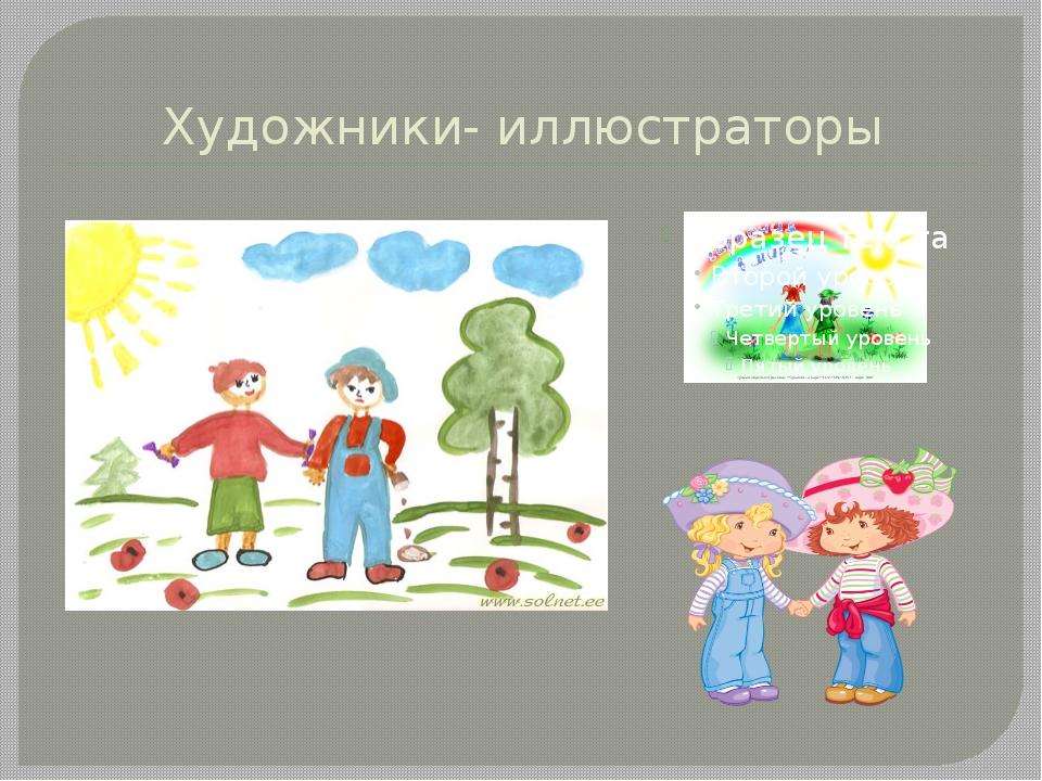Художники- иллюстраторы Выполнили учащиеся 4Б класса