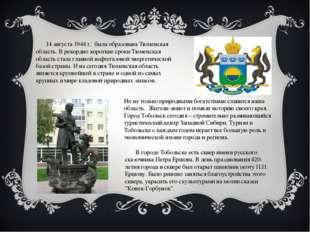 14 августа 1944 г. была образована Тюменская область. В рекордно короткие ср