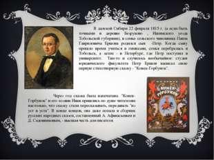 В далекой Сибири 22 февраля 1815 г. (а если быть точными в деревне Безруково