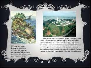 Предполагается, что сказка очень точно передает облик Тобольска, что именно