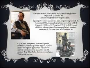 Автор памятника П.П. Ершову и остальных фигур сквера Народный художник РФ –