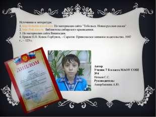 Автор Ученик 7 Б класса МАОУ СОШ №4 Нечаев С.С. Руководитель: Аширбакиева А.Ю