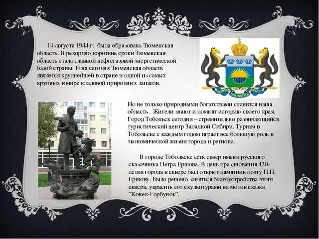 14 августа 1944 г. была образована Тюменская область. В рекордно короткие ср...