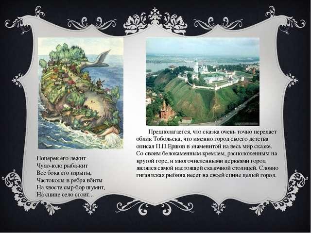 Предполагается, что сказка очень точно передает облик Тобольска, что именно...