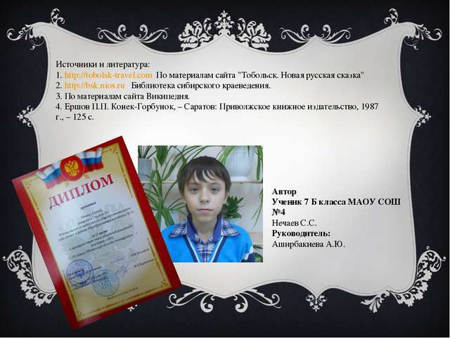 Автор Ученик 7 Б класса МАОУ СОШ №4 Нечаев С.С. Руководитель: Аширбакиева А.Ю...