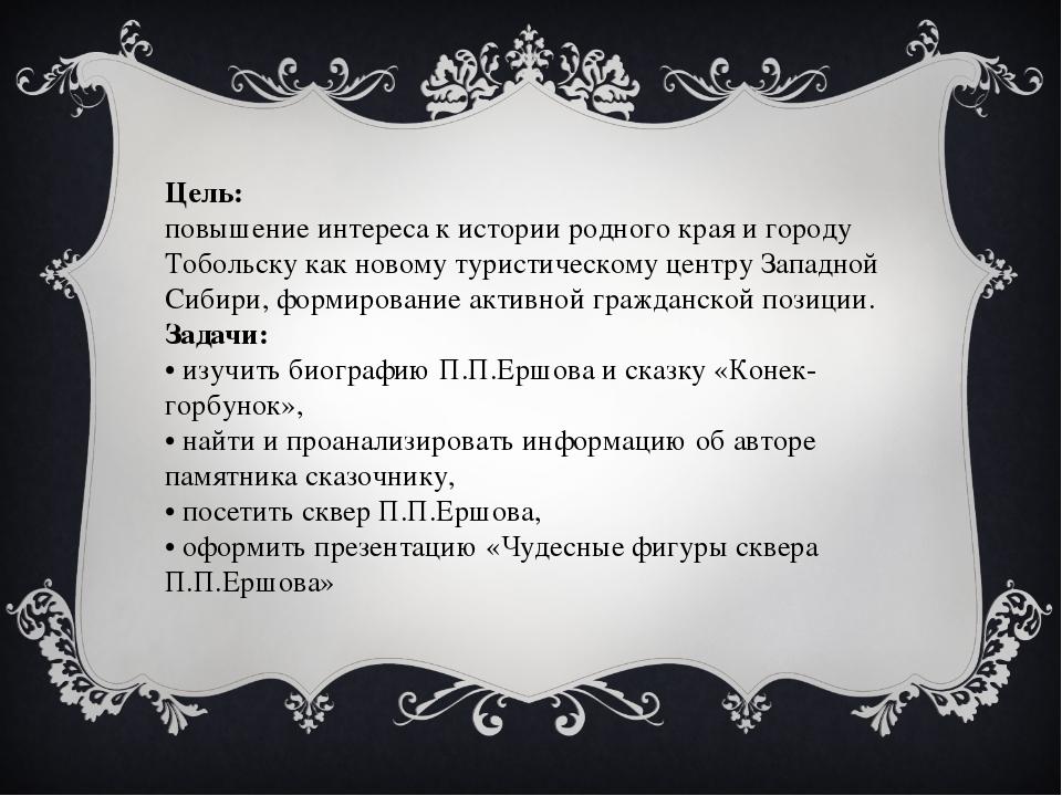 Цель: повышение интереса к истории родного края и городу Тобольску как новому...